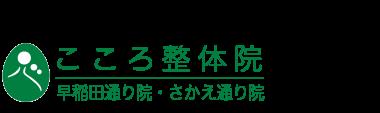 こころ整骨院 高田馬場(2店舗合同) ロゴ