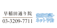 早稲田通り空席確認・ネット予約