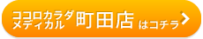 ココロカラダメディカル 町田店