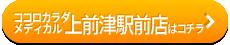 ココロカラダメディカル 上前津駅前店