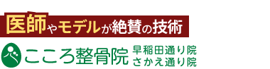 こころ整骨院 高田馬場(2店舗合同)ロゴ